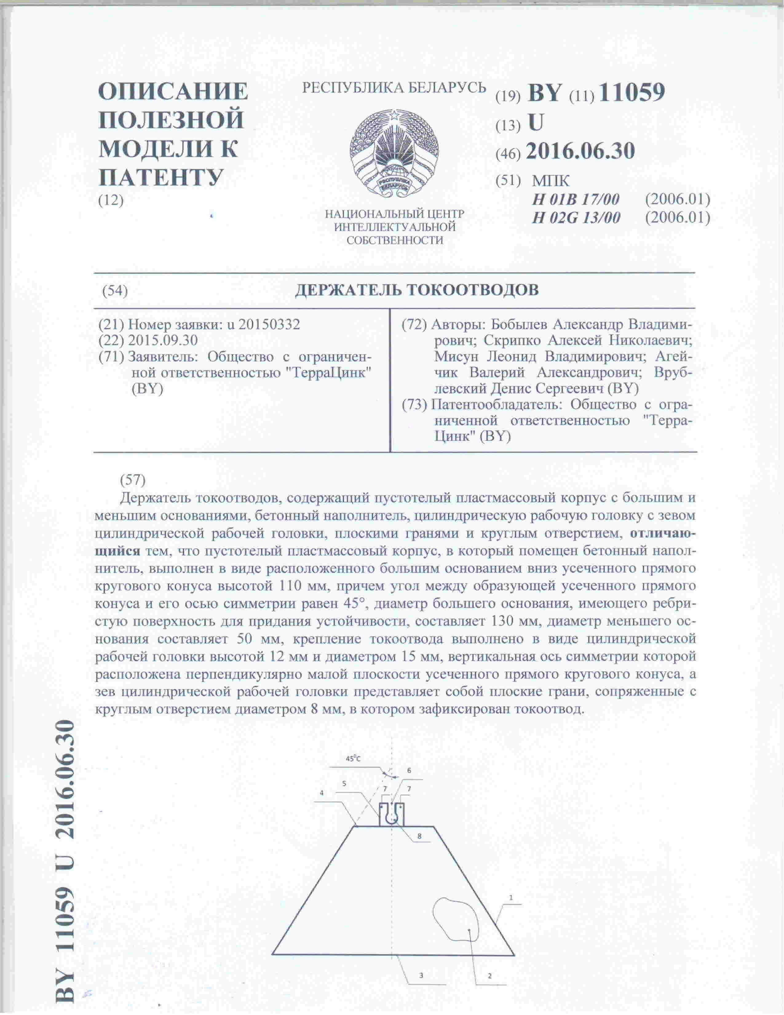 патент держатель токоотвода