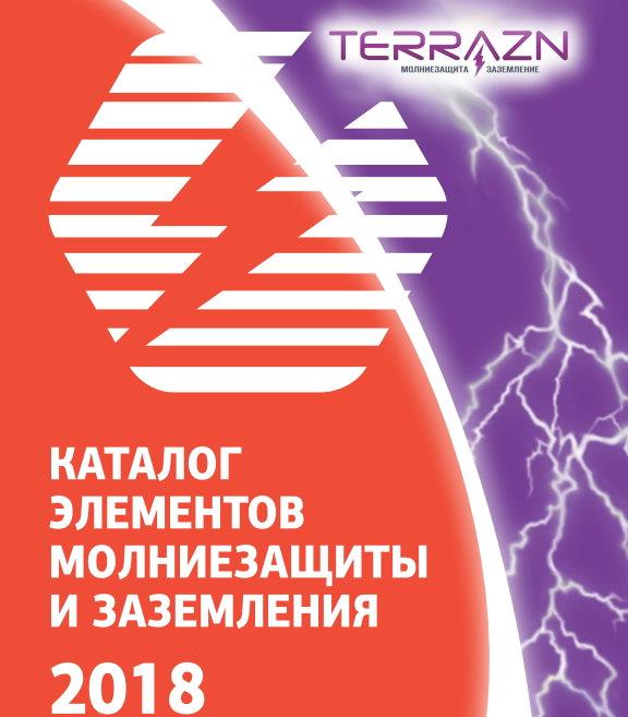 Обложка каталога ТерраЦинк 2018