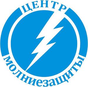 Центр Молниезащиты Москва