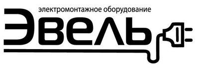 ООО Эвель