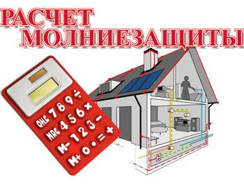 Расчет молниезащиты для частного дома
