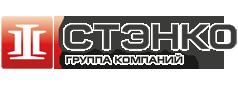 СТЭНКО ГРУПП Екатеринбург
