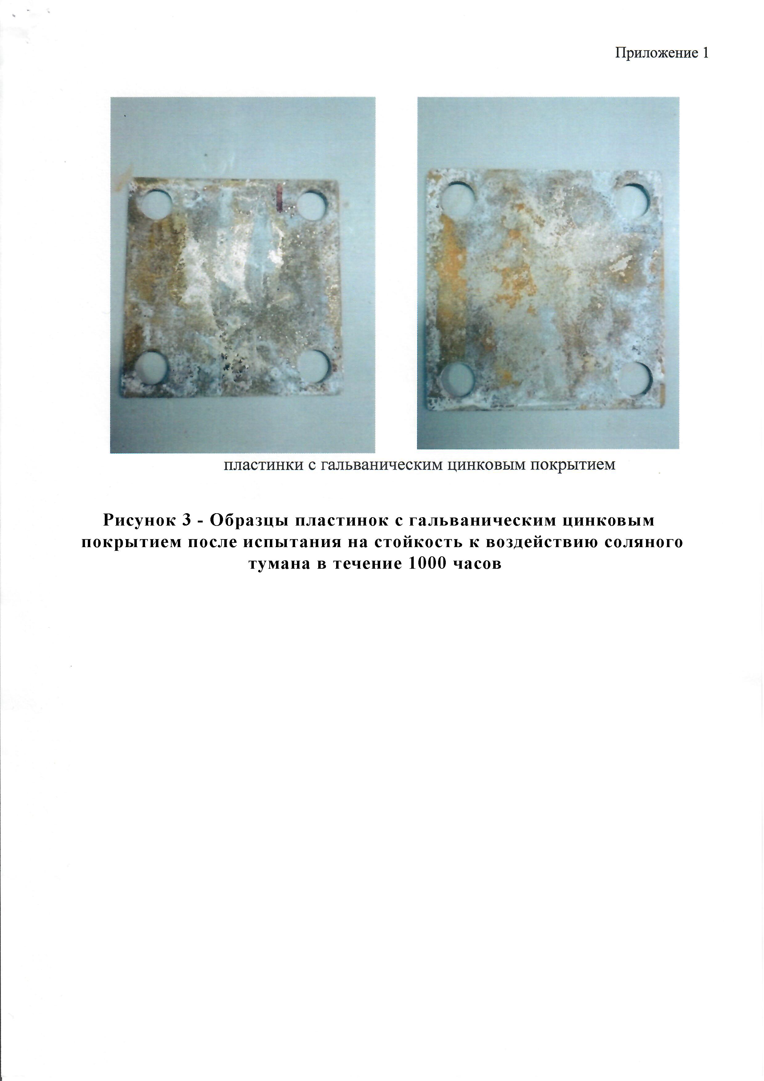 пластина металлическая из стали марки ст3