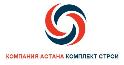 ТОО «Компания Астана Комплект Строй»